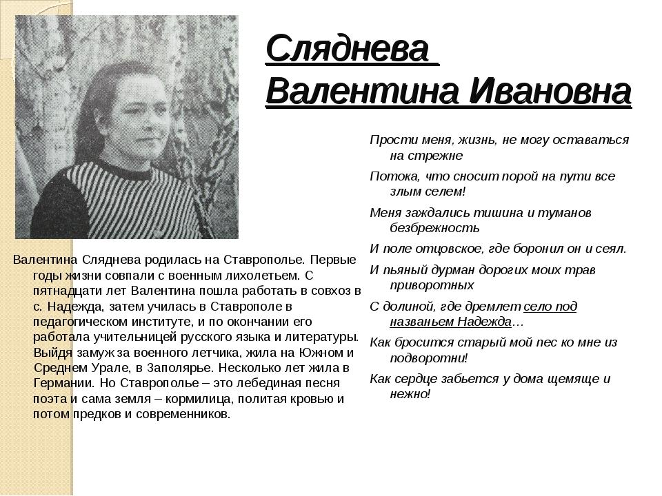Сляднева Валентина Ивановна Валентина Сляднева родилась на Ставрополье. Первы...
