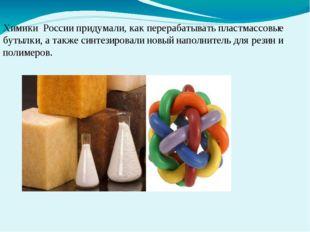 Химики России придумали, как перерабатывать пластмассовые бутылки, а также с