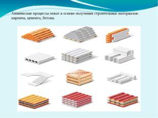 Химические процессы лежат в основе получения строительных материалов: кирпича