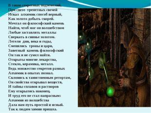 В тиши секретных подземелий, При свете трепетных свечей Искал алхимик спос