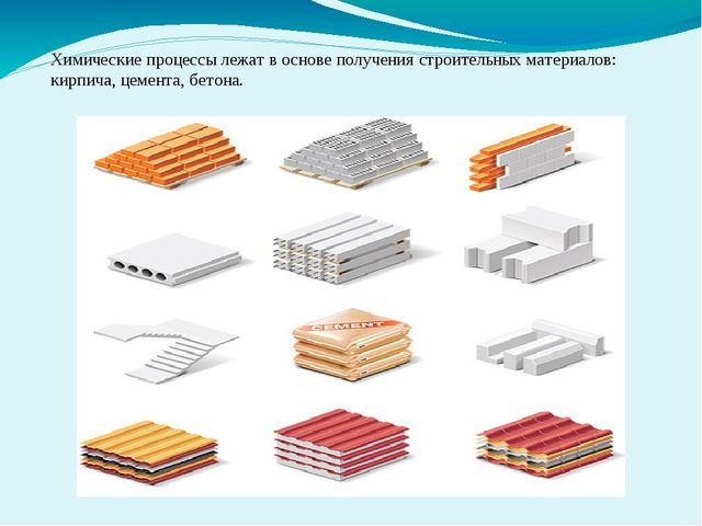Химические процессы лежат в основе получения строительных материалов: кирпича...