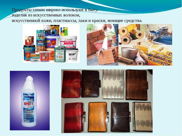Продукты химии широко используют в быту: изделия из искусственных волокон, ис...