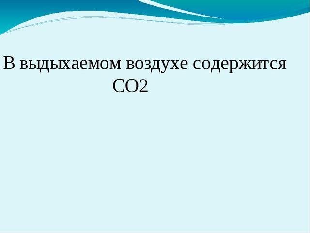 В выдыхаемом воздухе содержится СО2
