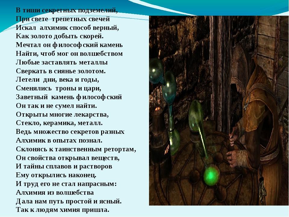 В тиши секретных подземелий, При свете трепетных свечей Искал алхимик спос...