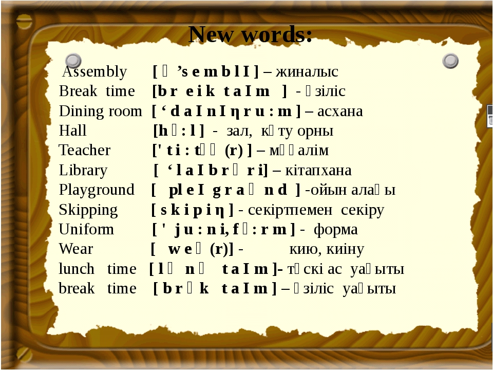 New words: Assembly [ ə 's e m b l I ] – жиналыс Break time [b r e i k t a I...