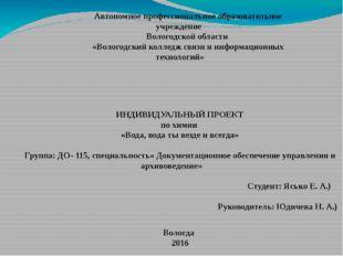 Автономное профессиональное образовательное учреждение Вологодской области «В
