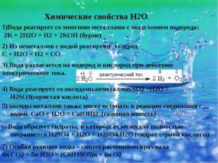 1)Вода реагирует со многими металлами с выделением водорода: 2K + 2H2O = H2 +