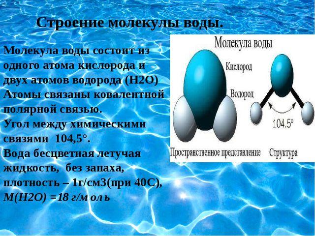 Строение молекулы воды. Молекула воды состоит из одного атома кислорода и дву...