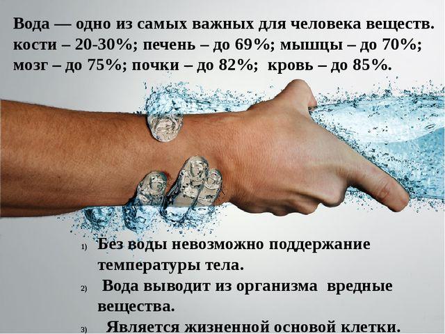 Вода — одно из самых важных для человека веществ. кости – 20-30%; печень – д...