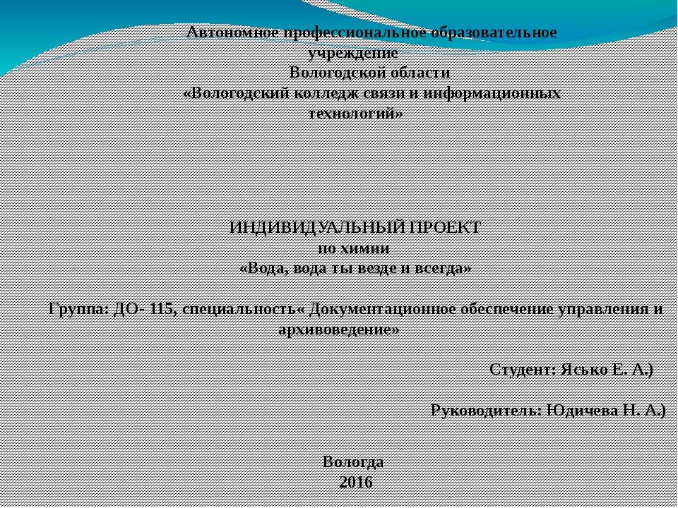 Автономное профессиональное образовательное учреждение Вологодской области «В...