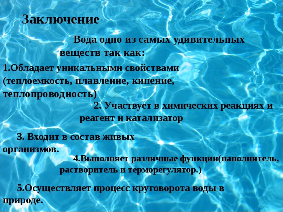 Заключение Вода одно из самых удивительных веществ так как: 1.Обладает уникал...