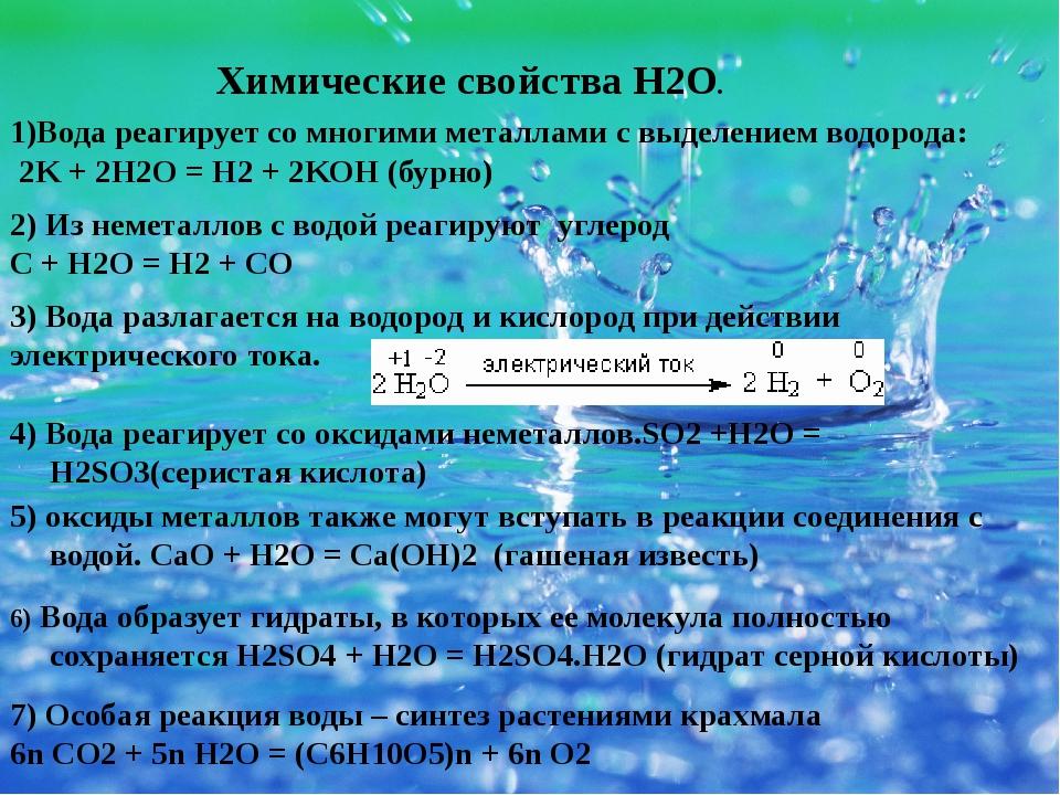 1)Вода реагирует со многими металлами с выделением водорода: 2K + 2H2O = H2 +...