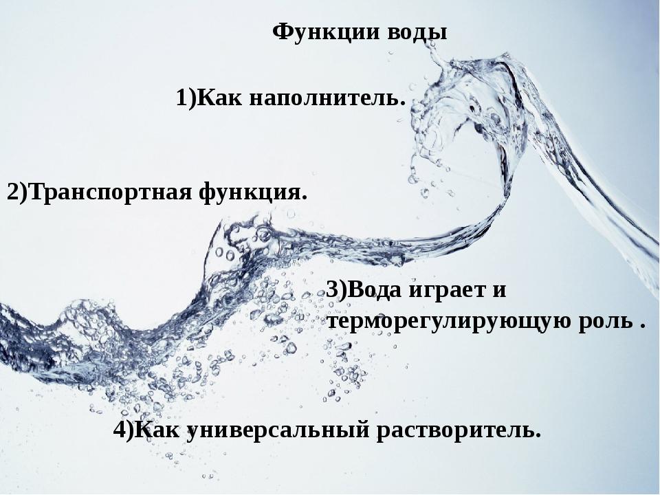 1)Как наполнитель. Функции воды 4)Как универсальный растворитель. 3)Вода игра...