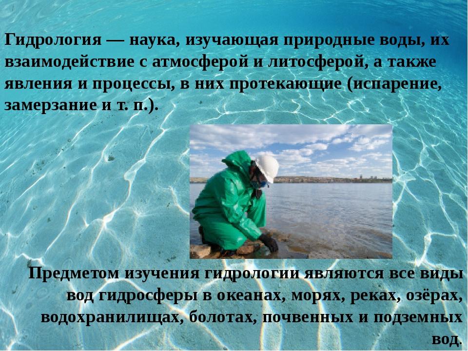 Гидрология— наука, изучающая природные воды, их взаимодействие с атмосферой...