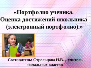 «Портфолио ученика. Оценка достижений школьника (электронный портфолио).» Со