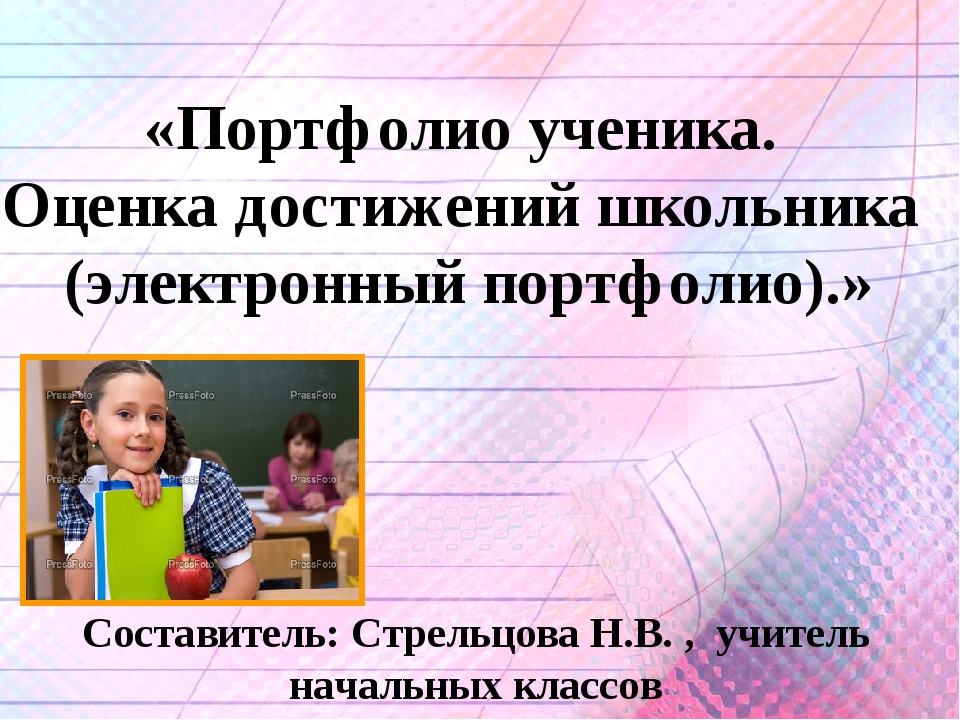 «Портфолио ученика. Оценка достижений школьника (электронный портфолио).» Со...
