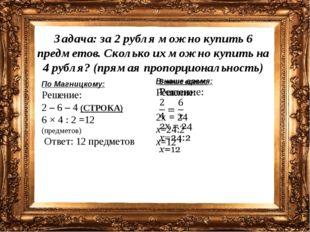 Задача: за 2 рубля можно купить 6 предметов. Сколько их можно купить на 4 руб