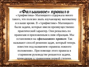 «Фальшивое» правило «Арифметика» Магницкого содержала много такого, что полез