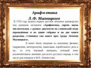 Арифметика Л.Ф. Магницкого В 1703 году вышло первое русское печатное руководс