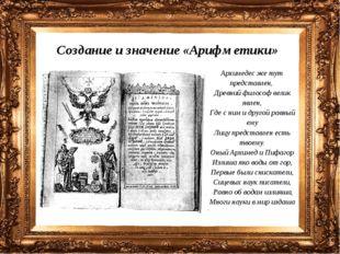 Создание и значение «Арифметики» Архимедес же тут представлен, Древний филос