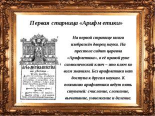 Первая старница «Арифметики» На первой странице книги изображён дворец науки.