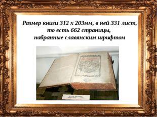 Размер книги 312 x 203мм, в ней 331 лист, то есть 662 страницы, набранные сла