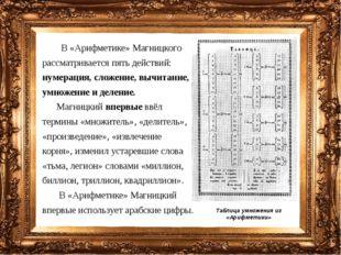 В «Арифметике» Магницкого рассматривается пять действий: нумерация, сложение