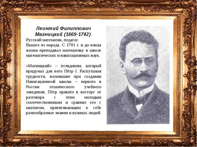 Леонтий Филиппович Магницкий (1669-1742) Русский математик, педагог. Вышел из...
