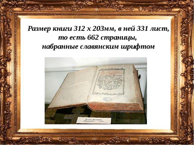 Размер книги 312 x 203мм, в ней 331 лист, то есть 662 страницы, набранные сла...