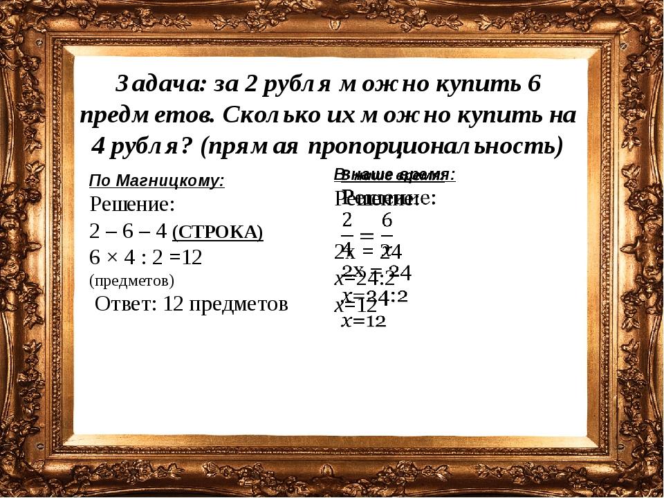Задача: за 2 рубля можно купить 6 предметов. Сколько их можно купить на 4 руб...