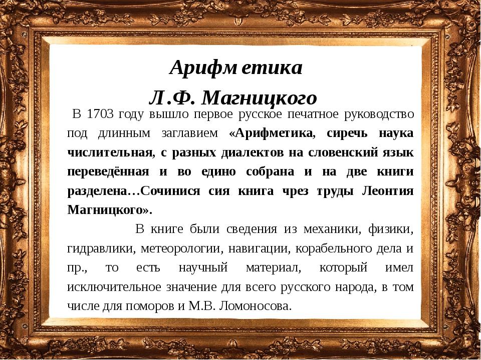 Арифметика Л.Ф. Магницкого В 1703 году вышло первое русское печатное руководс...