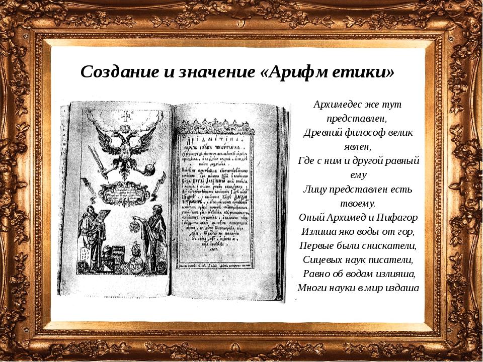 Создание и значение «Арифметики» Архимедес же тут представлен, Древний филос...