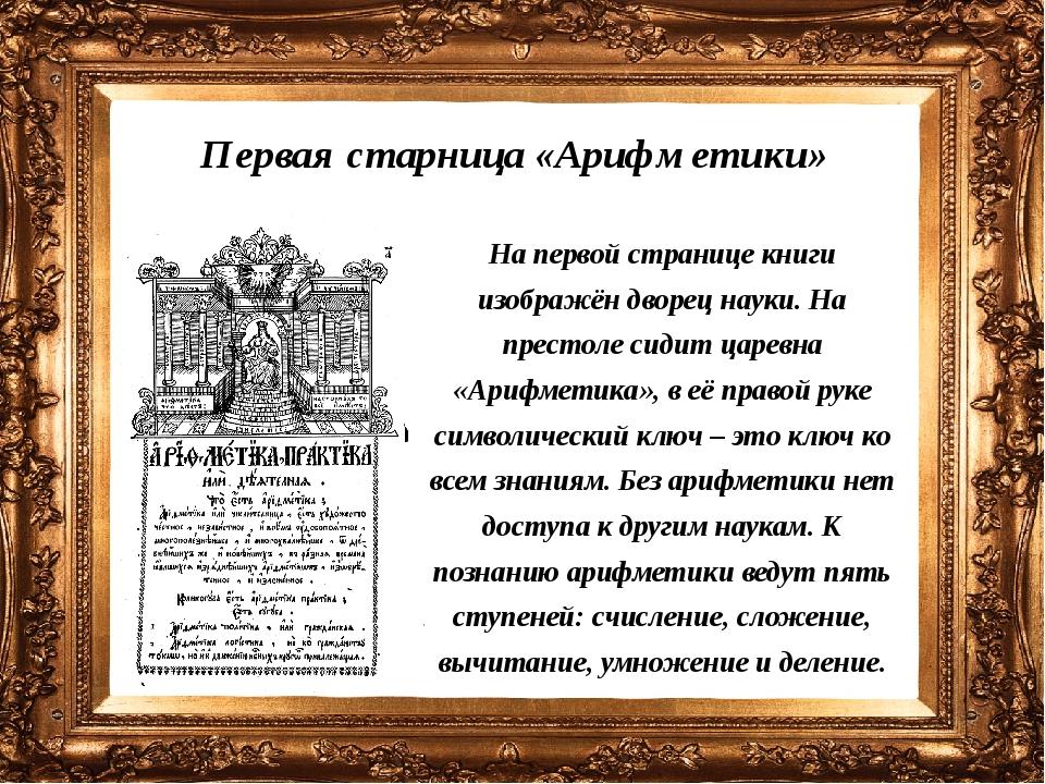 Первая старница «Арифметики» На первой странице книги изображён дворец науки....