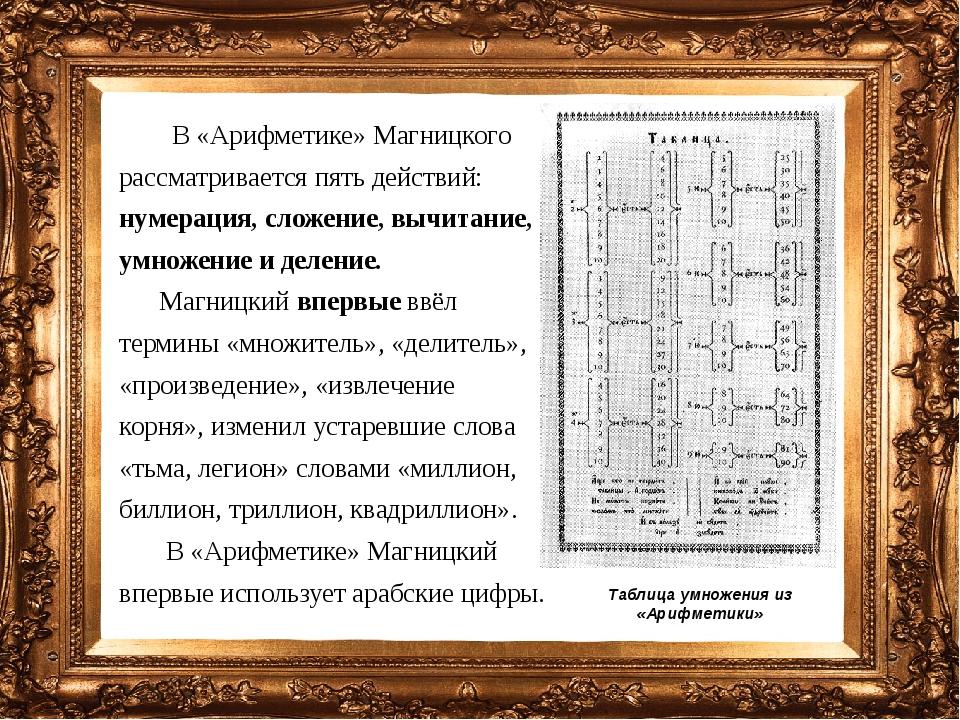 В «Арифметике» Магницкого рассматривается пять действий: нумерация, сложение...