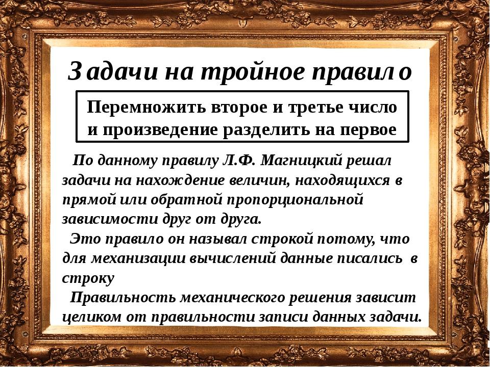 Задачи на тройное правило По данному правилу Л.Ф. Магницкий решал задачи на н...