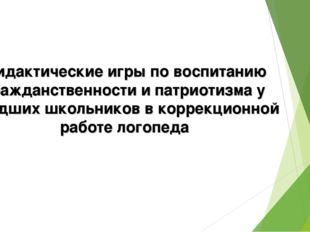 Дидактические игры по воспитанию гражданственности и патриотизма у младших шк