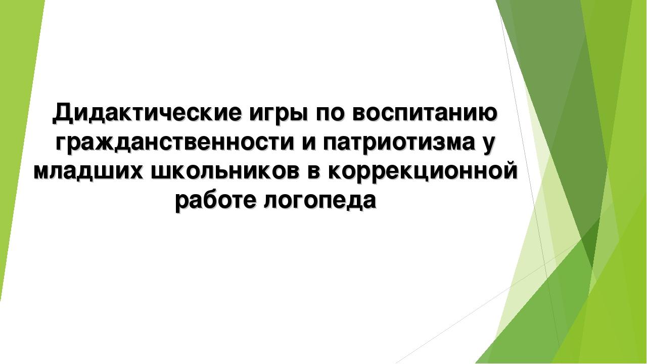 Дидактические игры по воспитанию гражданственности и патриотизма у младших шк...