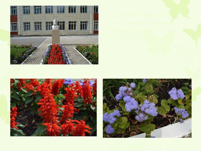 Цветами украшен не только главный вход школы, но и памятник Пушкину