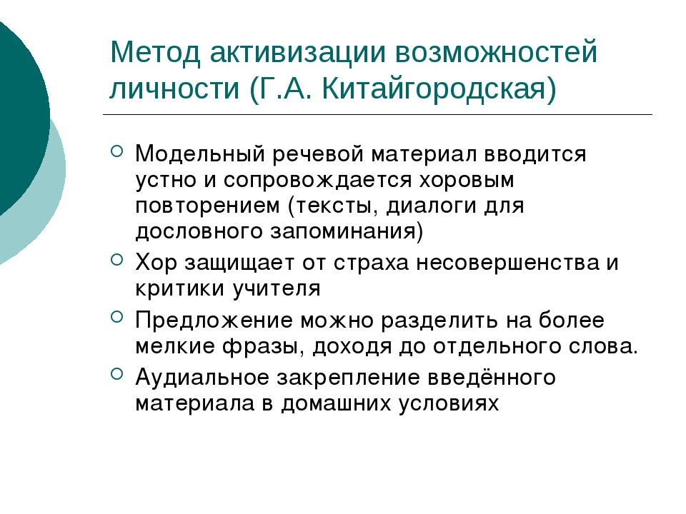 Метод активизации возможностей личности (Г.А. Китайгородская) Модельный речев...