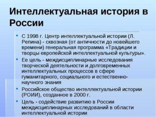Интеллектуальная история в России С 1998 г. Центр интеллектуальной истории (Л