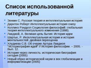 Список использованной литературы Зенкин С. Русская теория и интеллектуальная