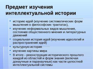 Предмет изучения интеллектуальной истории историю идей (изучение систематичес