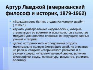 Артур Лавджой (американский философ и историк, 1879-1962) «Большая цепь бытия