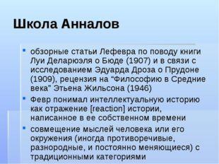Школа Анналов обзорные статьи Лефевра по поводу книги Луи Деларюэля о Бюде (1