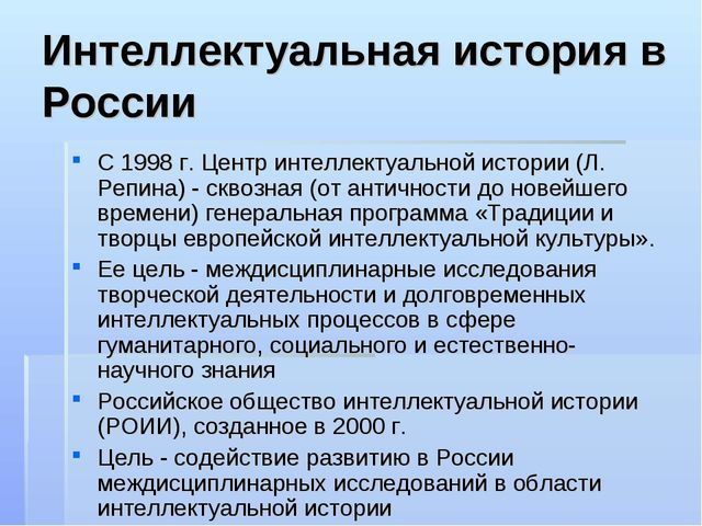 Интеллектуальная история в России С 1998 г. Центр интеллектуальной истории (Л...