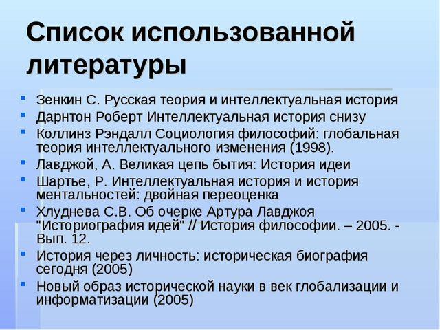Список использованной литературы Зенкин С. Русская теория и интеллектуальная...