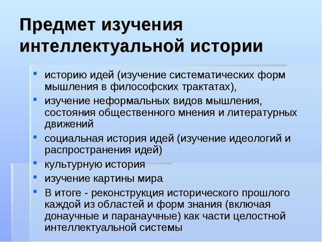 Предмет изучения интеллектуальной истории историю идей (изучение систематичес...
