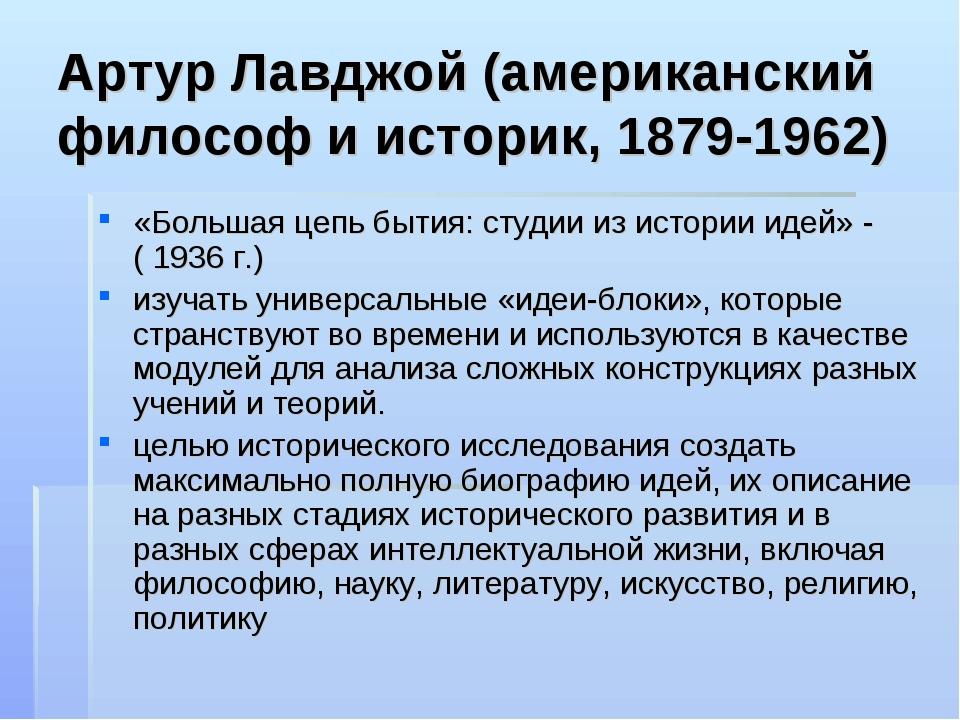 Артур Лавджой (американский философ и историк, 1879-1962) «Большая цепь бытия...