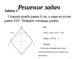 Решение задач Задача 1: Сторона ромба равна 6 см, а один из углов равен 150°.