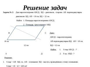 Решение задач Задача № 2: Дан параллелограмм АВСД, ВД – диагональ, сторона АВ